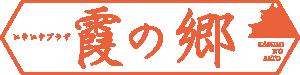 いきいきプラザ霞の郷温泉
