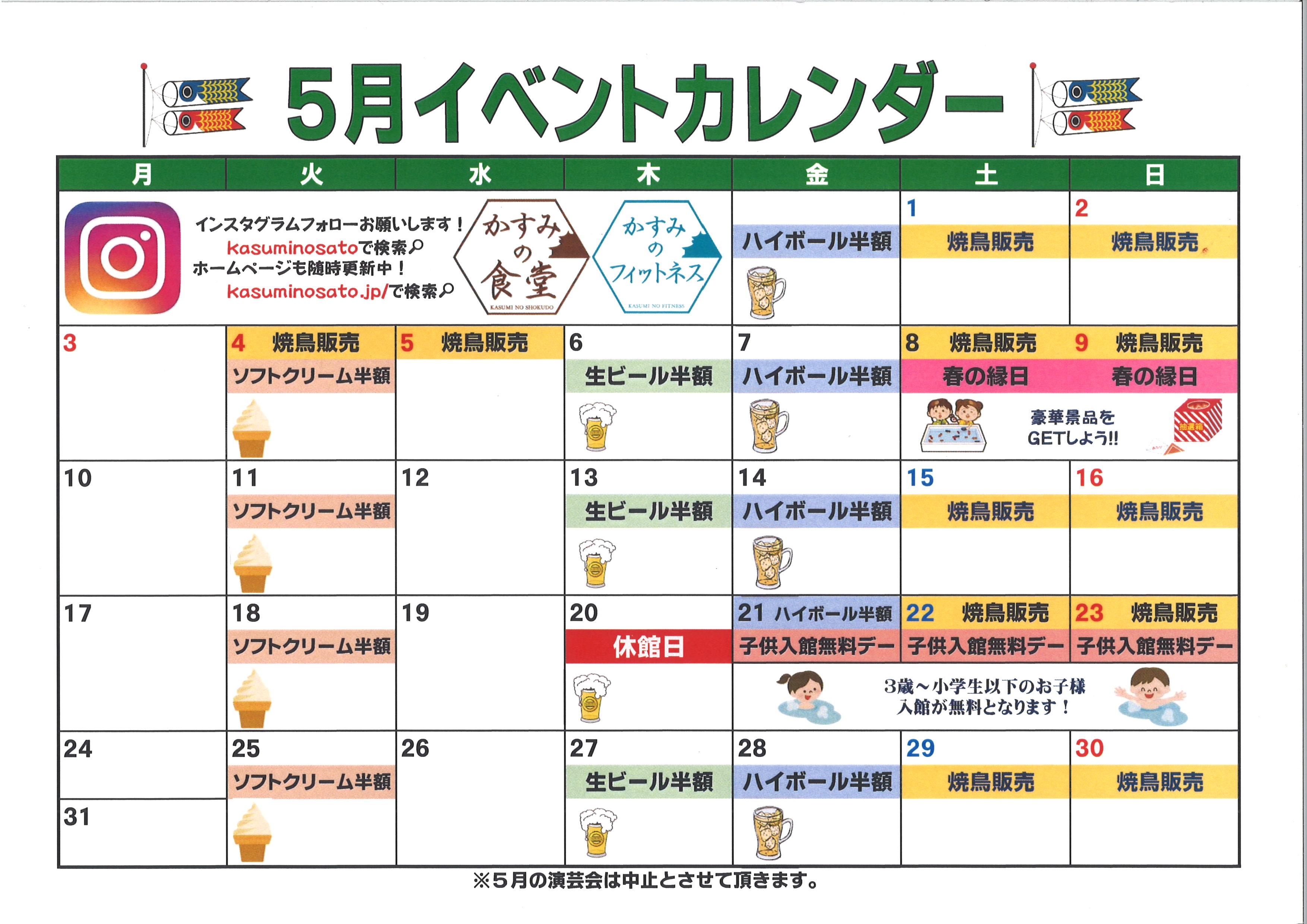 イベントカレンダー2021.5月